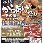 2018からあげ祭り~冬の陣~inイオンタウン刈谷